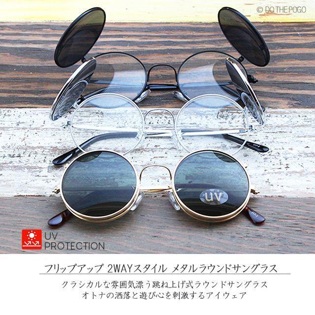 ダテメガネ,丸眼鏡,跳ね上げ,フリップアップ,サングラス