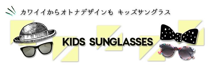 キッズ用UVサングラス