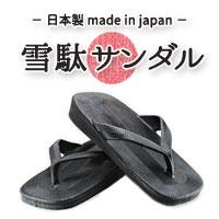 日本製サンダル