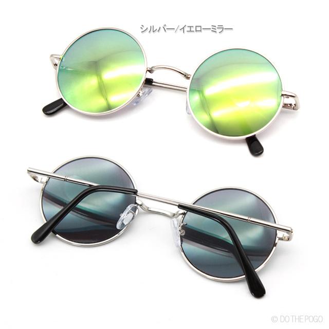 丸レンズ,ミラーサングラス,ラウンドサングラス,丸メガネ