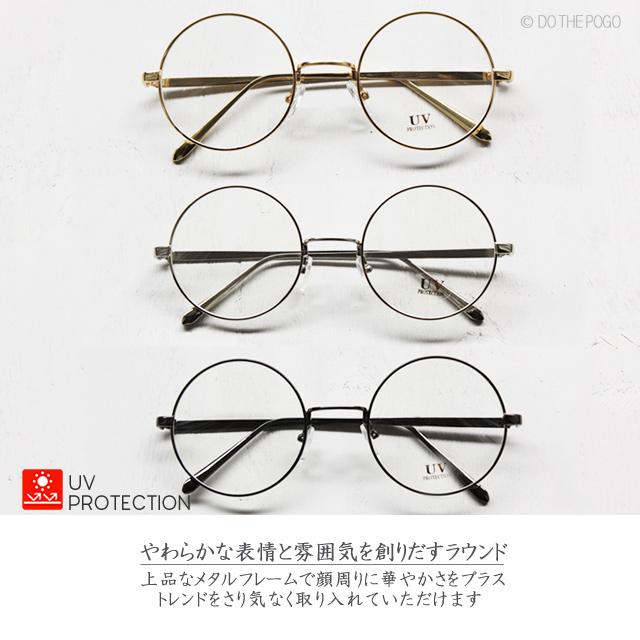 ダテメガネ,クリアレンズ,ラウンドサングラス,丸めがね